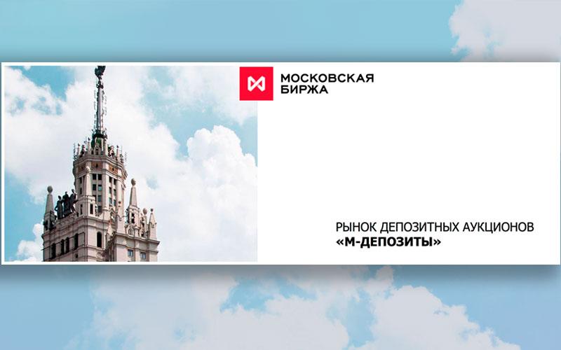 На рынке депозитных аукционов «М-депозиты» появился новый организатор аукционов