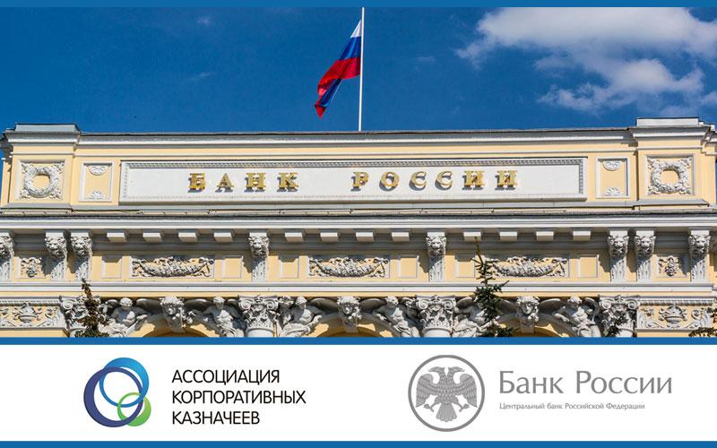 Опрос по запросу ЦБ РФ с целью совершенствования регулирования хеджирования рисков