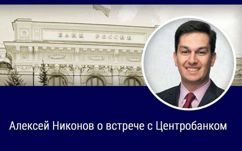 Алексей Никонов о встрече с Центробанком