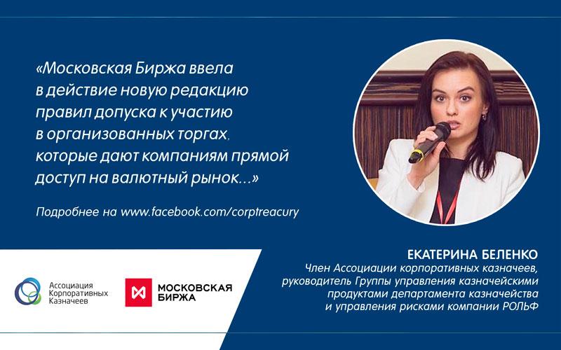Корпорации получили доступ на валютный и денежный рынки Московской Биржи