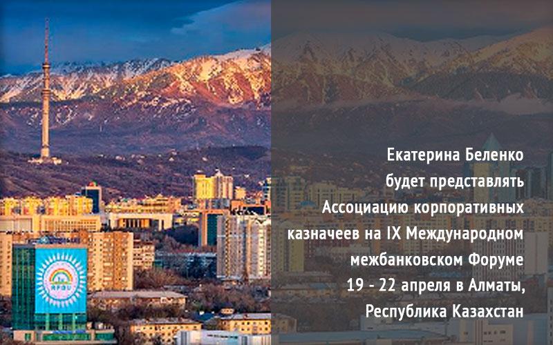 Ассоциация примет участие в IX Международном межбанковском Форуме в Алматы
