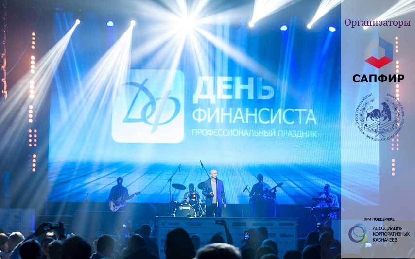 Праздничный вечер и финал Всероссийского конкурса «Финансистка года»