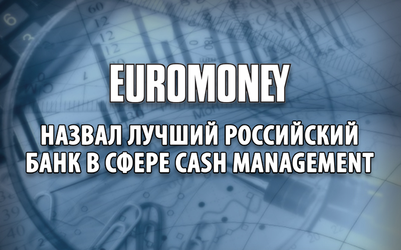 Международный финансовый журнал Euromoney назвал лучший российский банк в сфере cash management