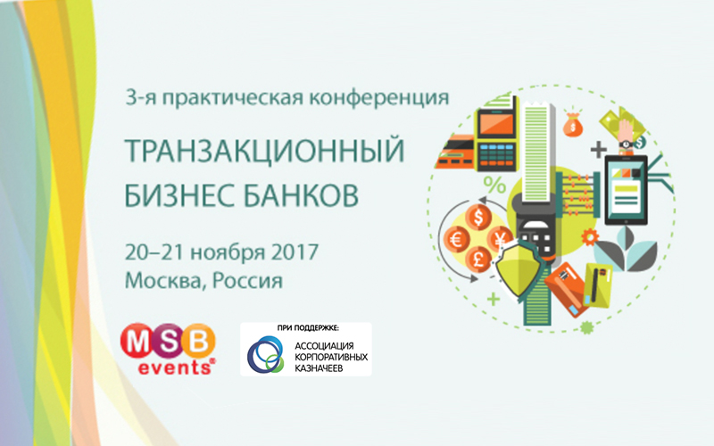 III ежегодная практическая конференция  «Транзакционный бизнес банков в сегменте юридических лиц»