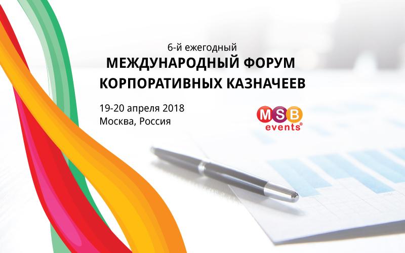 VI Международный форум корпоративных казначеев