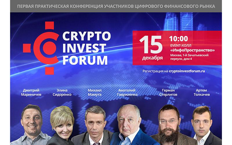 Первая практическая конференция участников цифрового финансового рынка CryptoInvestForum