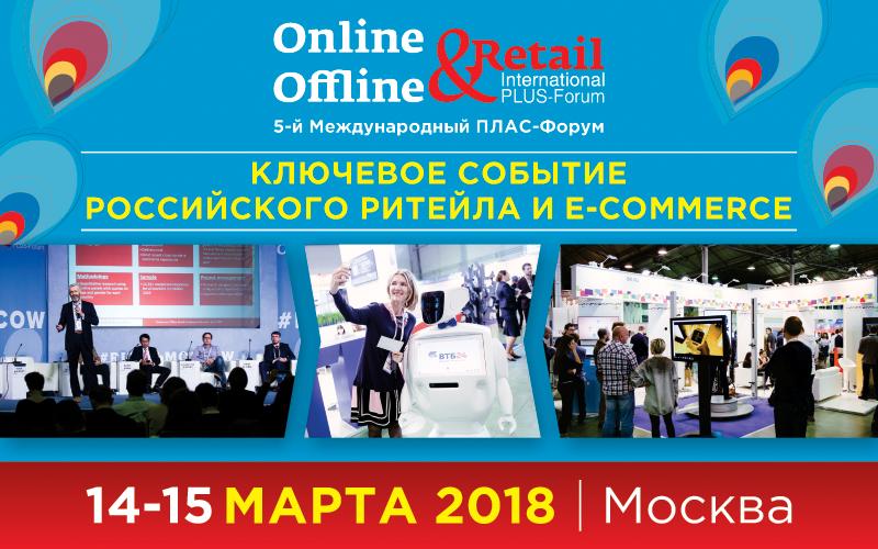 5-й Международный ПЛАС-Форум «Online & Offline Retail 2018»