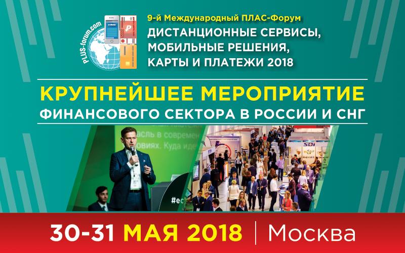 9-й Международный ПЛАС-Форум «Дистанционные сервисы, мобильные решения, карты и платежи 2018»