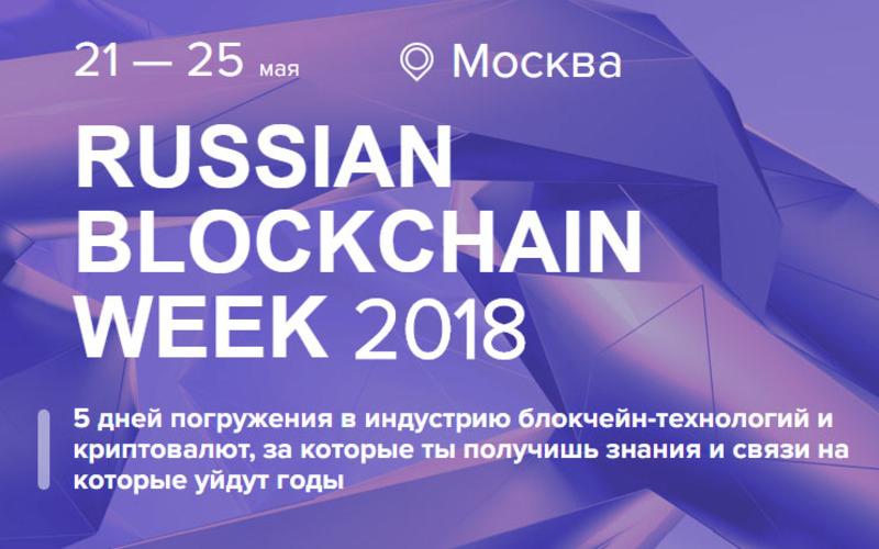 21-25 мая в Москве пройдет Russian blockchain week 2018