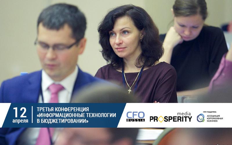 Третья конференция «Информационные технологии в бюджетировании»