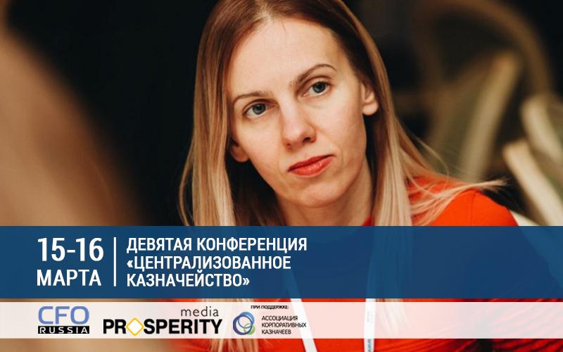 Приглашаем 15-16 марта на Девятую конференцию «Централизованное казначейство»
