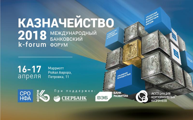 В Москве пройдет Международный банковский форум «КАЗНАЧЕЙСТВО 2018»