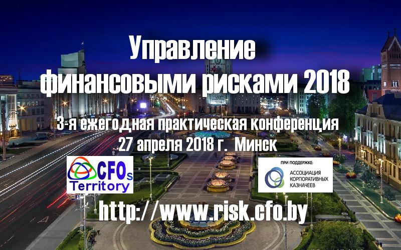 3-я ежегодная международная практическая конференция «Управление финансовыми рисками 2018»