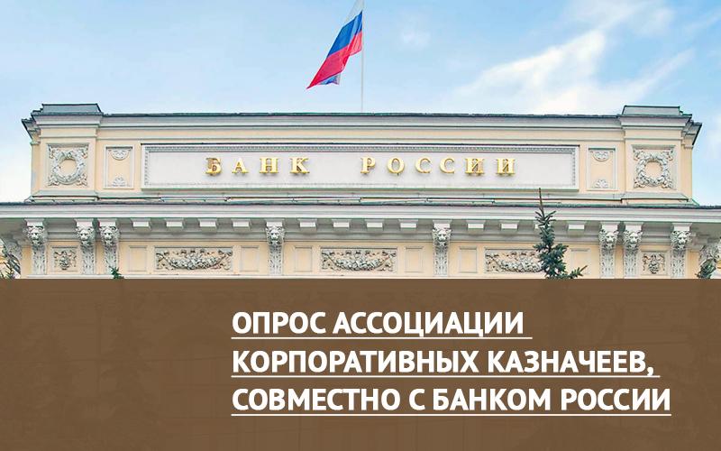 Опрос Ассоциации корпоративных казначеев и Банка России