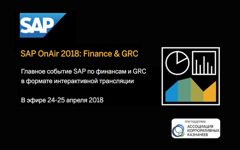 Приглашаем Вас 24 и 25 апреля на SAP on Air 2018. Finance & GRC