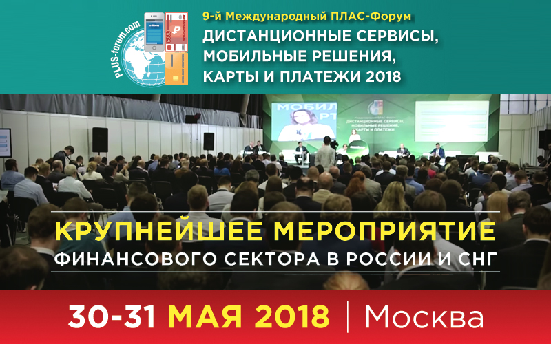 Международный ПЛАС-Форум «Дистанционные сервисы, мобильные решения, карты и платежи 2018»