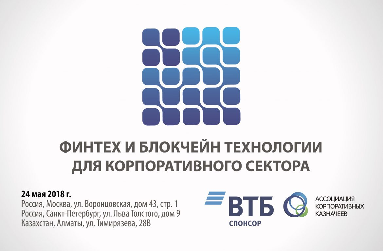 Финтех и блокчейн технологии для корпоративного сектора