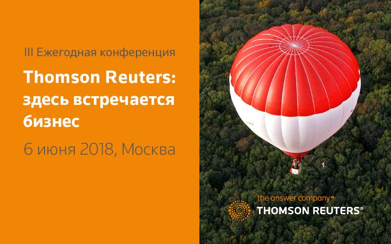 III Ежегодная конференция  Thomson Reuters: здесь встречается бизнес