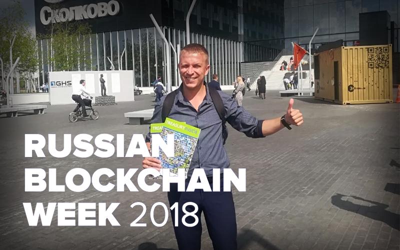 22-25 мая 2018 в Технопарке Сколково прошел «Russian Blockchain Week 2018»