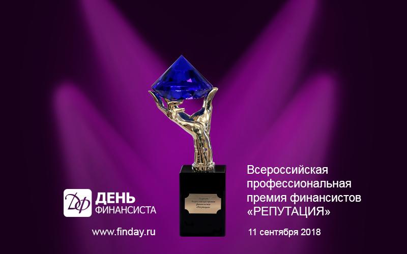 Открыто голосование за номинантов Всероссийской профессиональной премии «Репутация»