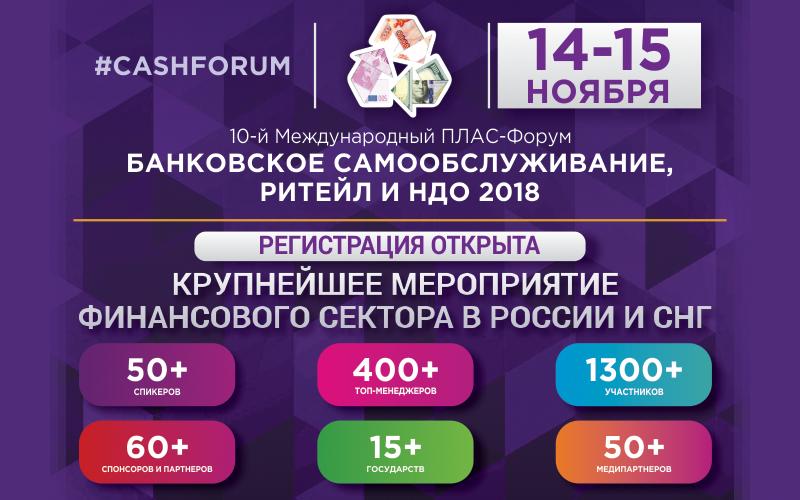 Юбилейный Международный ПЛАС-Форум «Банковское самообслуживание, ритейл и НДО 2018»