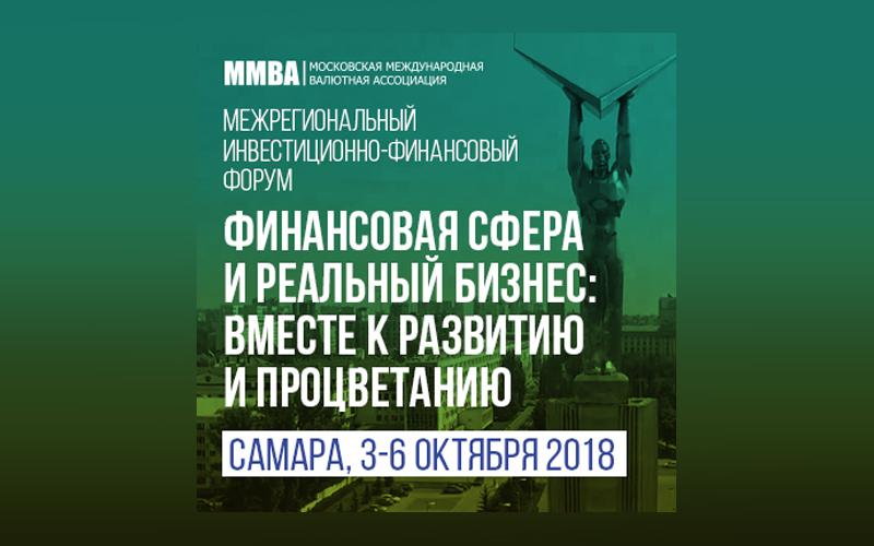 Межрегиональный Инвестиционно-Финансовый Форум