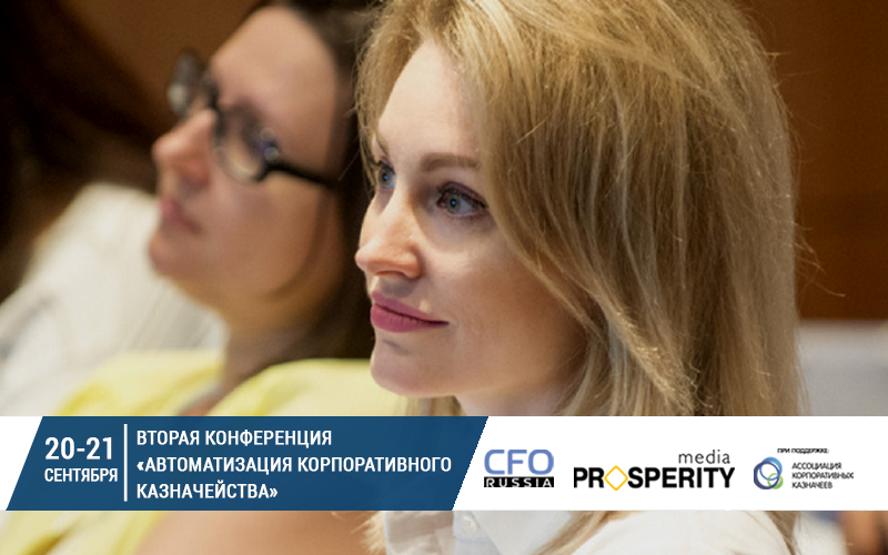 Вторая конференция «Автоматизация корпоративного казначейства»