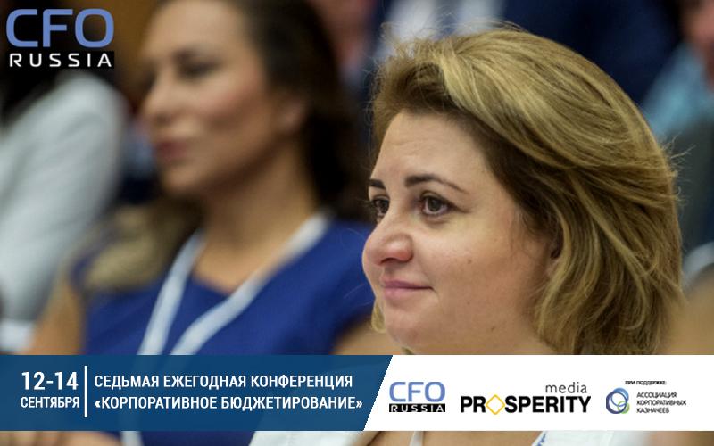 Седьмая ежегодная конференция «Корпоративное бюджетирование»