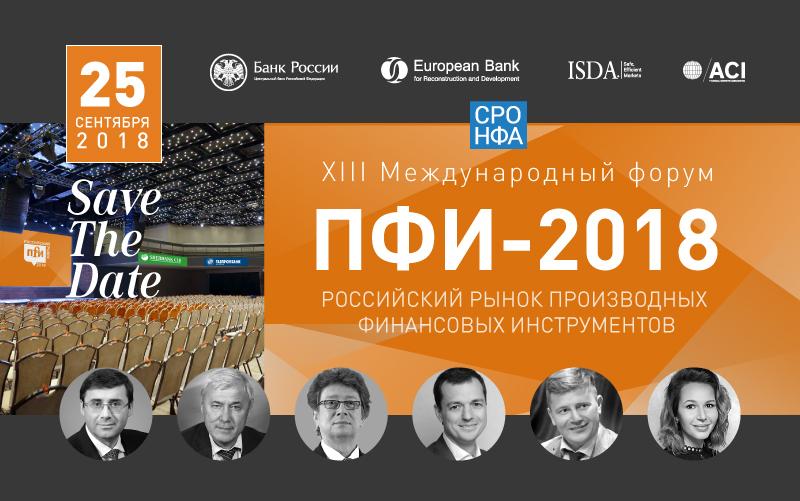 В Москве пройдет XIII Международный форум «Российский рынок производных финансовых инструментов», ПФИ-2018