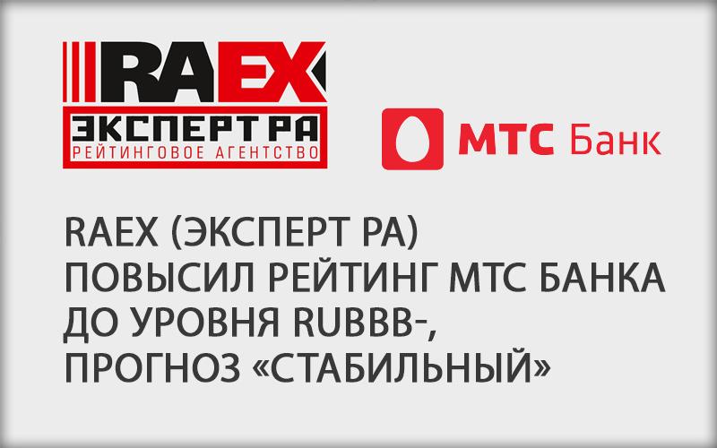 RAEX (Эксперт РА) повысил рейтинг МТС Банка до уровня ruВВB-, прогноз «стабильный»