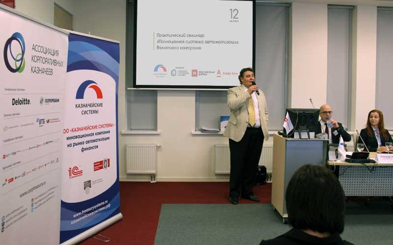 Состоялся практический семинар «Полноценная система автоматизации Валютного контроля»