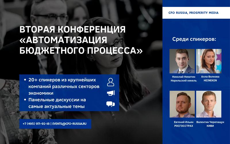 Вторая конференция «Автоматизация бюджетного процесса»