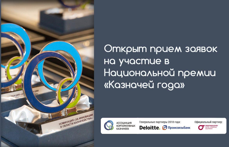 В Москве стартовала подготовка к пятой юбилейной национальной премии «Казначей года»