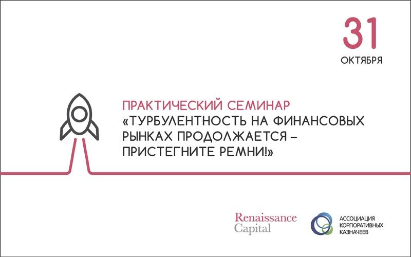 Практический семинар «Турбулентность на финансовых рынках продолжается – пристегните ремни!»