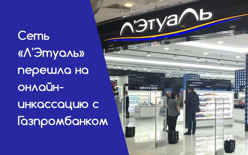 Сеть «Л'Этуаль» перешла на онлайн-инкассацию с Газпромбанком