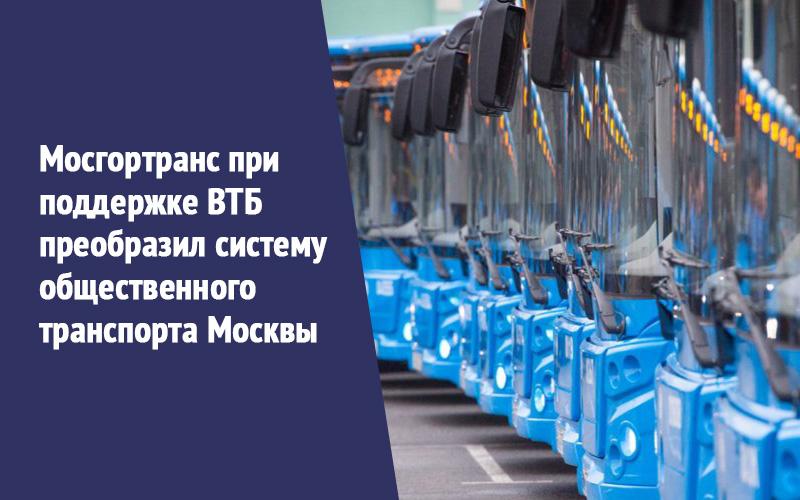 Мосгортранс при поддержке ВТБ преобразил систему общественного транспорта Москвы