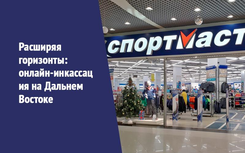 Profindustry: Сеть магазинов «Спортмастер» выбирает депозитные машины Moniron