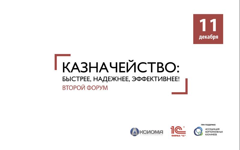 II ежегодный форум «Казначейство: быстрее, надежнее, эффективнее!»