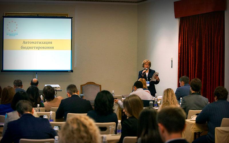 О второй конференции «Автоматизация бюджетного процесса»