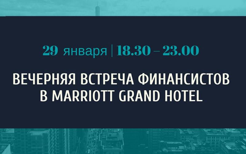 Встреча финансистов в Marriott Grand Hotel