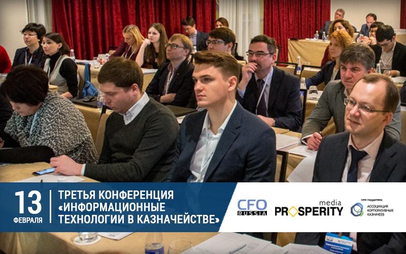 Третья конференция «Информационные технологии в казначействе»