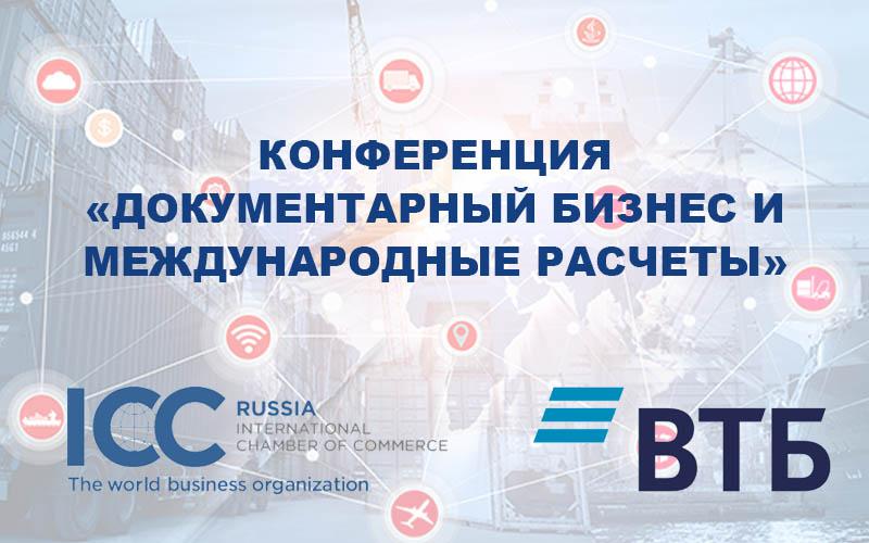 Конференция «Документарный бизнес и международные расчеты: основные тенденции, вызовы и перспективы»