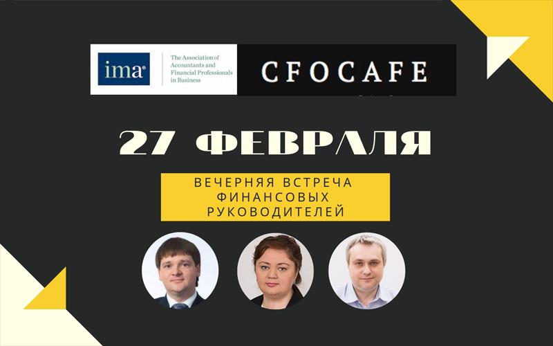 Встреча на тему «Управление финансами производственной компании»