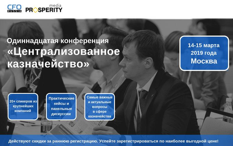 Одиннадцатая конференция «Централизованное казначейство»