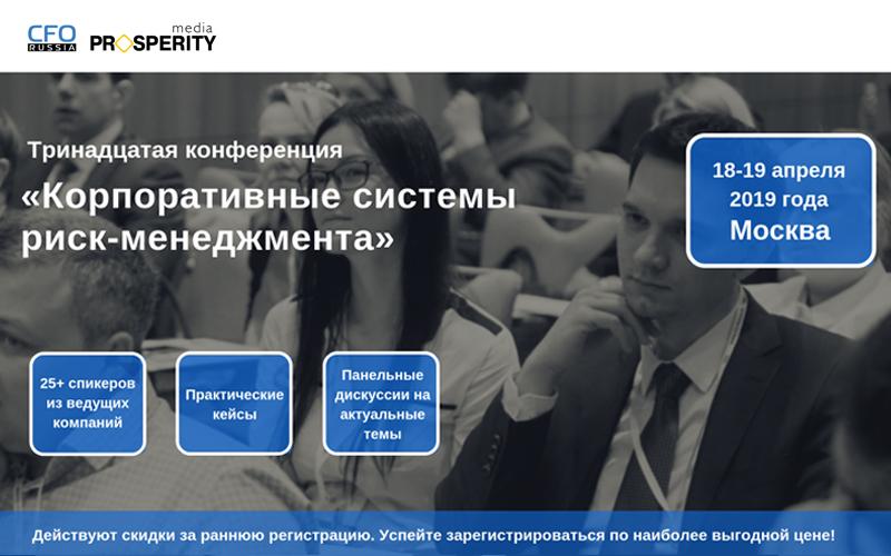 Тринадцатая конференция «Корпоративные системы риск-менеджмента»