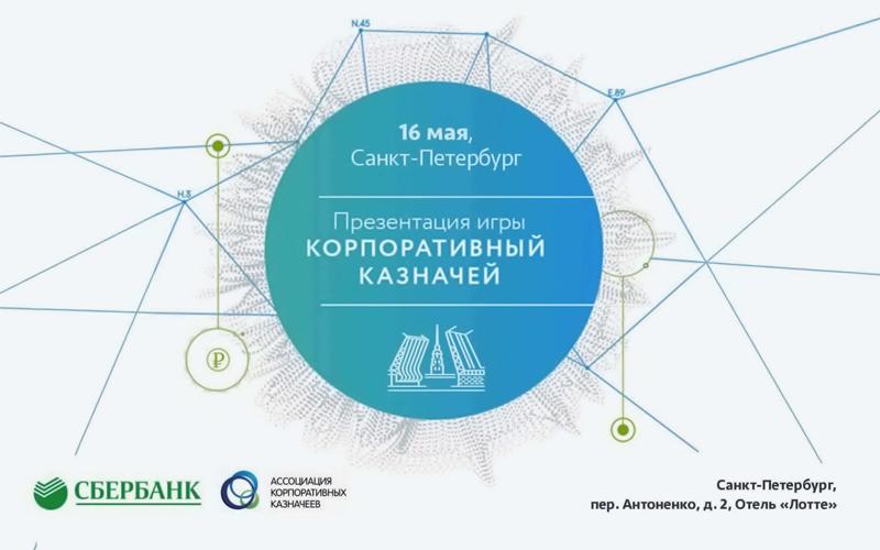 Презентация и открытиечемпионата деловых игр «Корпоративный казначей»