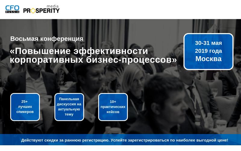 Восьмая конференция «Повышение эффективности корпоративных бизнес-процессов»