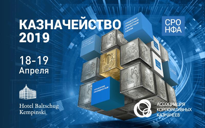 Международный банковский форум «Казначейство 2019»