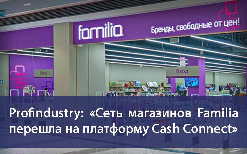 Profindustry: «Сеть магазинов Familia перешла на платформу Cash Connect»