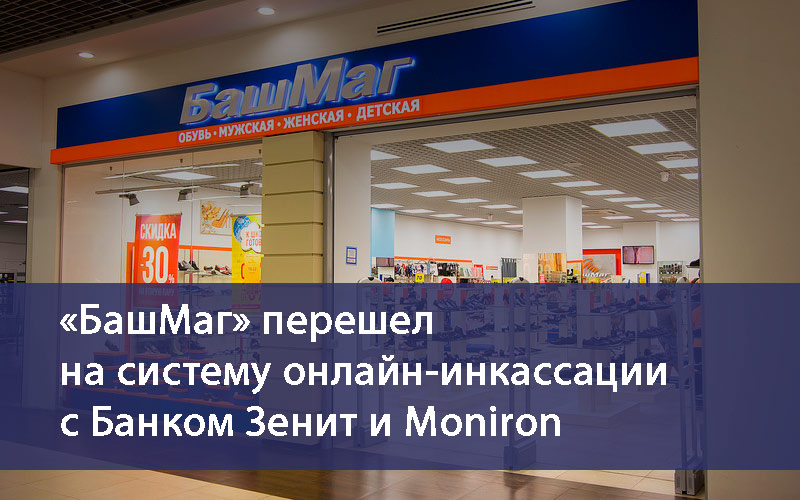 Profindustry: «БашМаг» перешел на систему онлайн-инкассации с Банком Зенит и Moniron